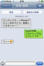 iphonemms.jpg