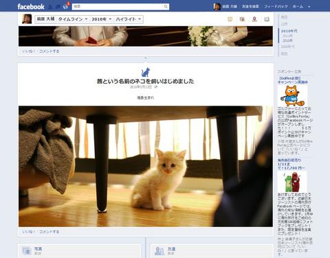 fb_timeline.jpg