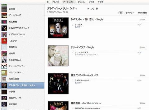 iTunes01.jpg