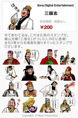 L yuo sangokisi 02