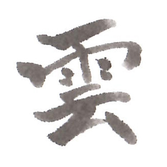 漢字   [組圖+影片] 的最新詳盡 ...